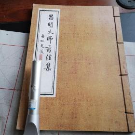 昌明大师书法集(稀见本)