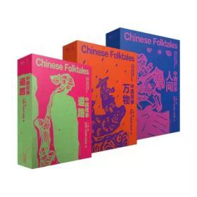 现货全新,中国故事(套装3册)《中国故事。人间》分享《中国故事.万物》《中国故事.道路》