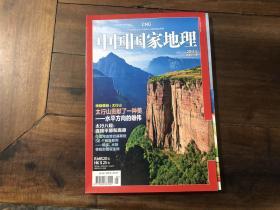 中国国家地理 2011.5