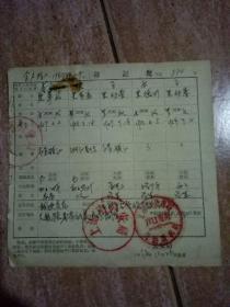 1963年迁移证(12)