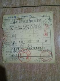 1963年迁移证(14)