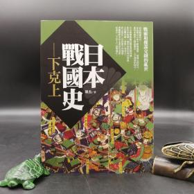 香港三聯版 陳杰 《日本戰國史:下克上》(鎖線膠訂)