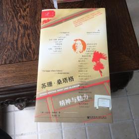 索恩丛书:  苏珊·桑塔格 精神与魅力