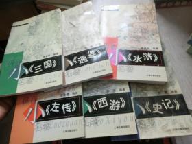 拼音小名著三国 通鉴   水浒 左传 西游 史记   6本合售     库2