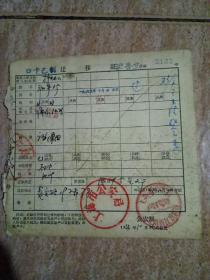 1963年迁移证(15)