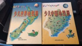 少儿世界地图册+少儿中国地图册彩印本 2本