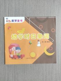 麦芽童书 :幼学时日单词