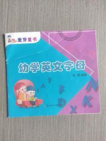 麦芽童书 :幼学英文字母