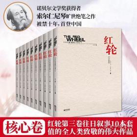 红轮III:往日叙事(核心卷)(共10册)全10册书籍
