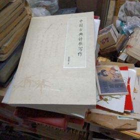 中国古典诗歌写作