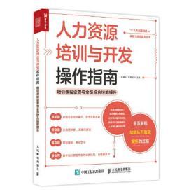 人力资源培训与开发操作指南