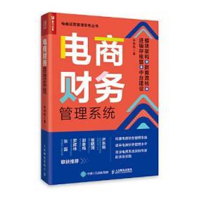电商财务管理系统:模块架构 数据流转 进销存核算 中台建设