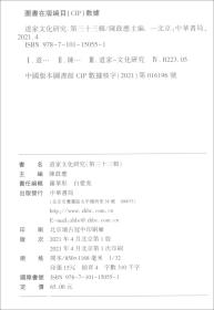 """道家文化研究 【第三十三辑】""""世界哲学大会""""专号"""
