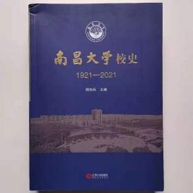 一手正版现货 南昌大学校史1921-2021江西人民9787210107408周创兵等