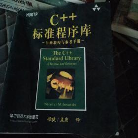C++标准程序库 [德]Nicolai M.Josuttis 著;侯捷、孟岩 译 / 华中科技大学出版社 / 2002-09 / 平装