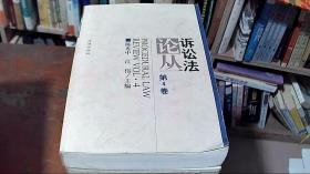 诉讼法论丛(第4卷)