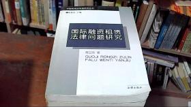 国际融资租赁法律问题研究