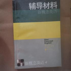 新概念英语:第四册 流利英语  辅导材料