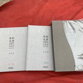 世纪心录(套装共2册)