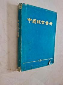 中国银币图册  书衣有破损