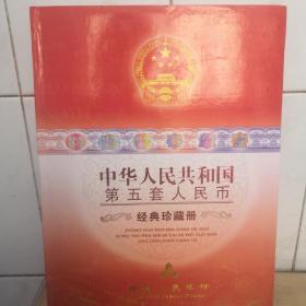 中华人民共和国第五套人民币