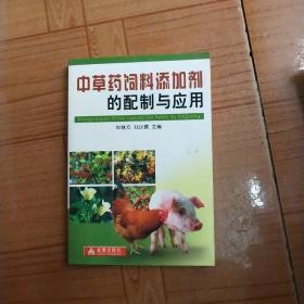 中草药饲料舔加剂的配制与应用(新华书店正版图书)