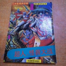 超人怪兽大战(奥特曼系列丛书)16开,精装