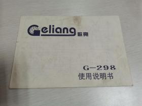 歌亮G-298录音机说明书
