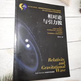 相对论与引力波