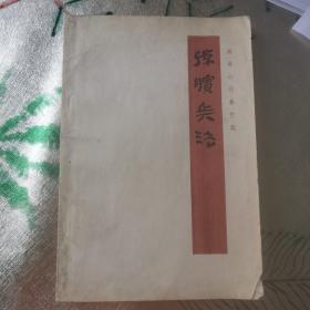 孙膑兵法银雀山汉墓竹简