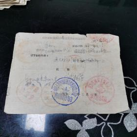 文革 浙江省航运系统革命造反联合总指挥部 联系单 1968年 368号