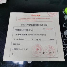 文革 中国共产党员组织关系介绍信 1973年 0001089