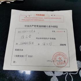 文革 中国共产党员组织关系介绍信 1976年 0001475