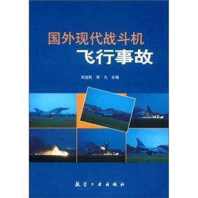 国外现代战斗机飞行事故 刘选民、李凡 编 / 航空工业出版社 / 2011-10 / 平装