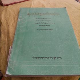 乡村医生手册上下册藏文