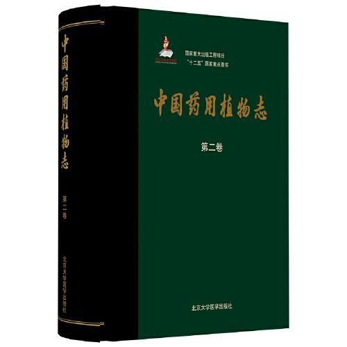 中国药用植物志(第二卷)