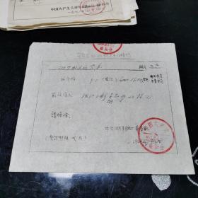 文革 调查证明材料介绍信 1966年
