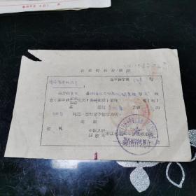 文革  调查材料介绍信 1968年