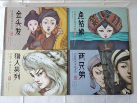 中国民间童话系列【鱼姑娘、金头发、猎人果列、两兄弟】四本合售