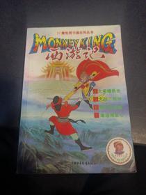 西游记 52集电视卡通系列丛书