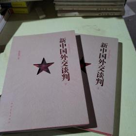 新中国外交谈判:图文珍藏版