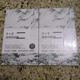 中国美术史·大师原典系列 黄公望·富春山居图