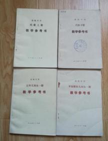 80年代老课本 老版高中数学教学参考书  高级中学 数学  教学参考书【全4册 85~87年版 人教版 未用】