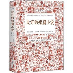 的短篇小說 典藏版魯迅中國華僑出版社9787511305213