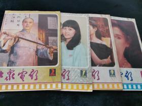 大众电影1985年第279,11期