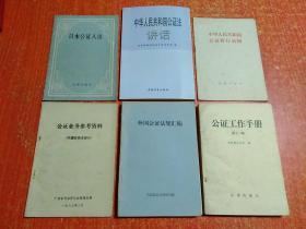 6册合售:外国公证法规汇编、公证业务参考资料(外国收养法部分)、公证工作手册(第十一辑)、日本公证人法、中华人民共和国公证暂行条例、中华人民共和国公证法讲话