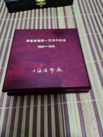 周恩来诞辰100周年纪念铜章(上海造币厂)