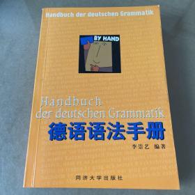 德语语法手册
