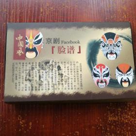 中国风 京剧脸谱 火花10盒  有火柴 双面图案