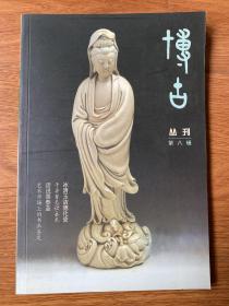 博古丛刊(第8辑)
